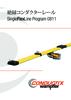 絶縁コンダクターレール SingleFlexLine Program 0811